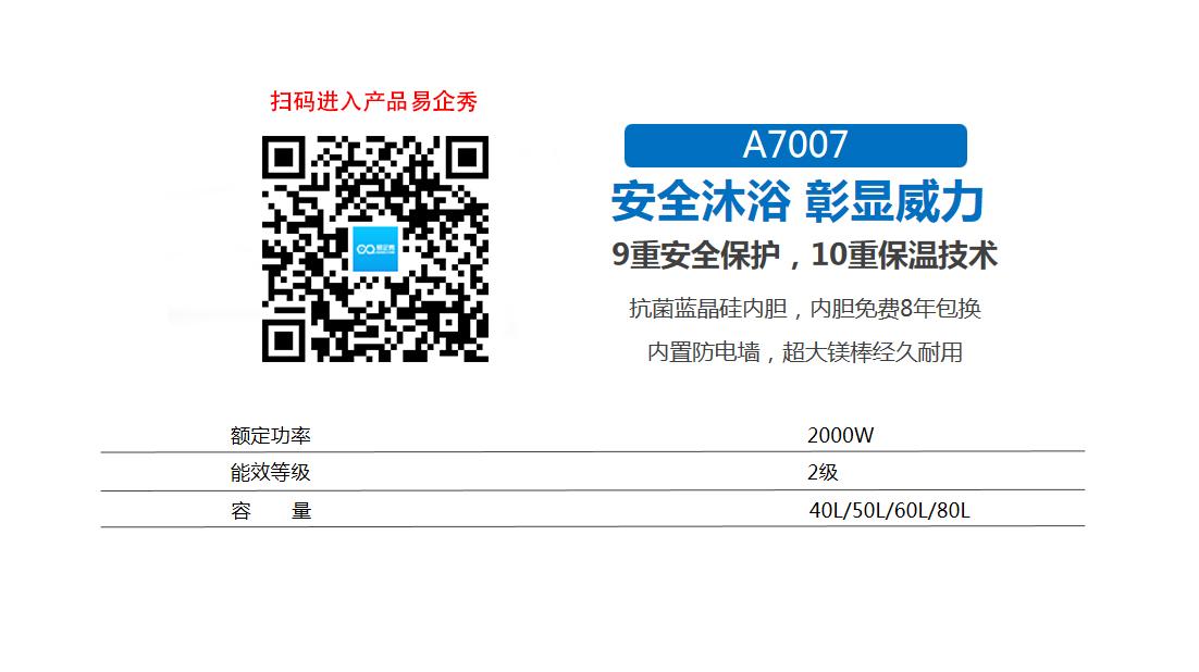 7007产品参数.png