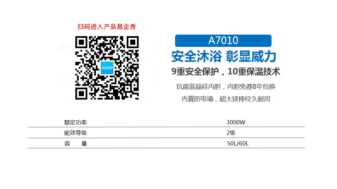 7010产品参数.png