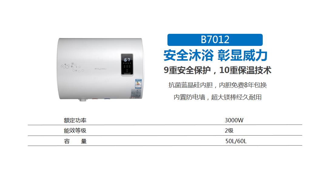 7012产品参数.png